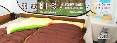 C105E C108E Sleeping Bag