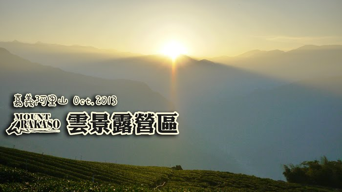 http://info.mountrakaso.com/Campgrounds/chiayi/a-li-shan-yun-jing
