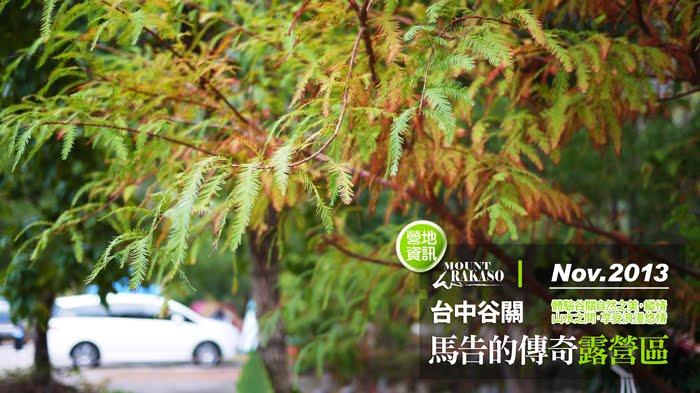 http://info.mountrakaso.com/Campgrounds/taichung/gu-guan-ma-gao-de-chuan-qi