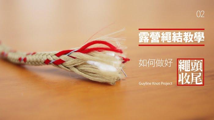 http://info.mountrakaso.com/Equipments/guyline-rope/guylineknot02