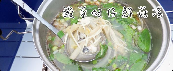 http://info.mountrakaso.com/outdoor-cooking/cassette-gas-cooker/suan-cai-he-zi-xian-gu-tang